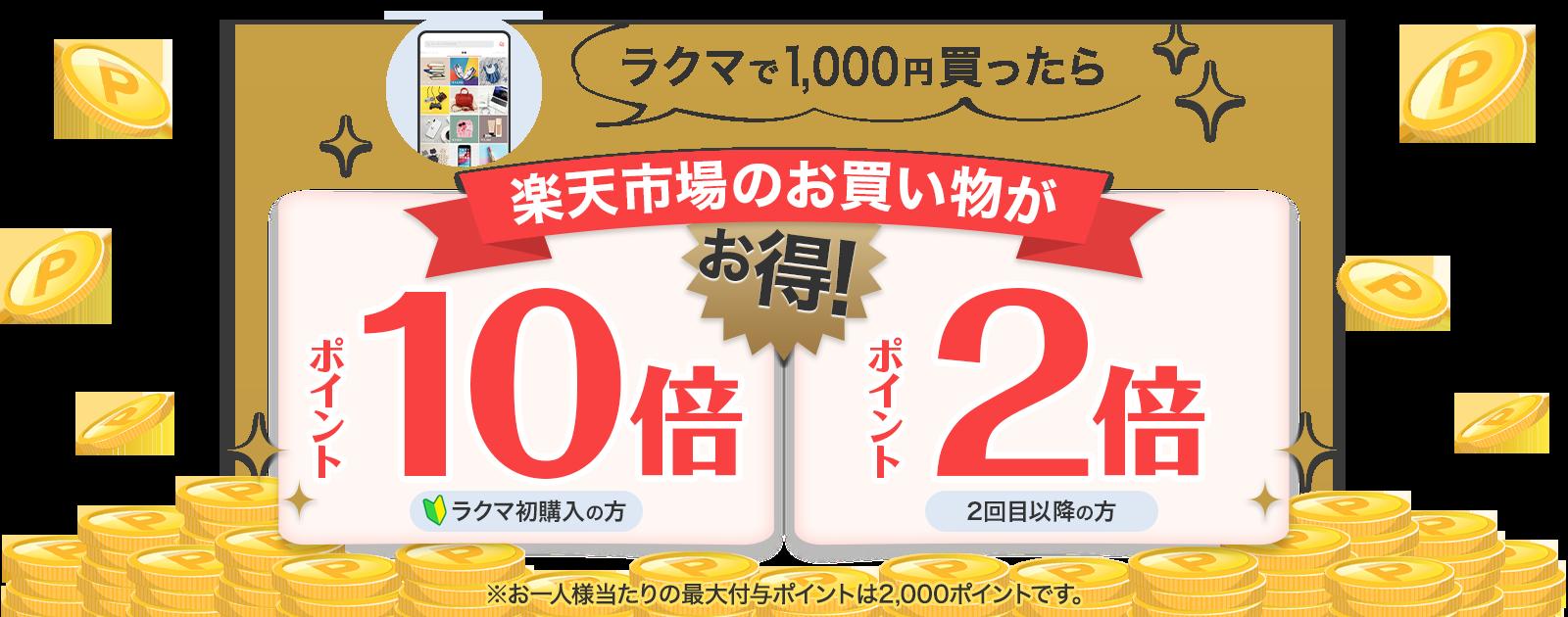 ラクマで1000円以上買うと、楽天で新規10倍、既存2倍。~6/11 2時。