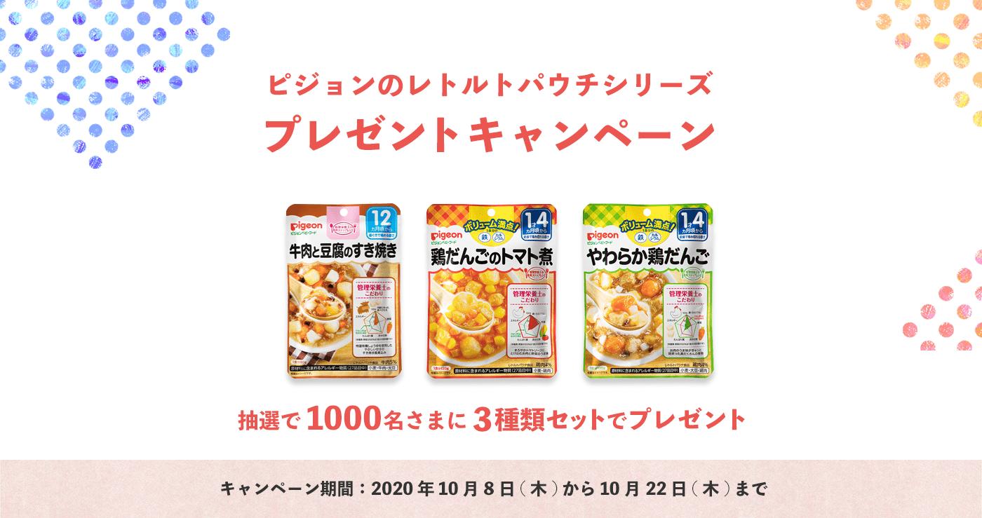サンプル百貨店でピジョンのレトルトパウチ、離乳食が抽選で1000名に当たる。~10/22。