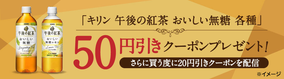 セブンイレブンで「キリン 午後の紅茶 おいしい無糖 各種」50円引きクーポンを配信中。買うと20円引きクーポンを更に配信。無限ループにはならない。~10/26。