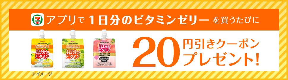 セブンイレブンアプリで「1日分のビタミンゼリー」を買うと20円引きクーポンが貰える。~10/25。