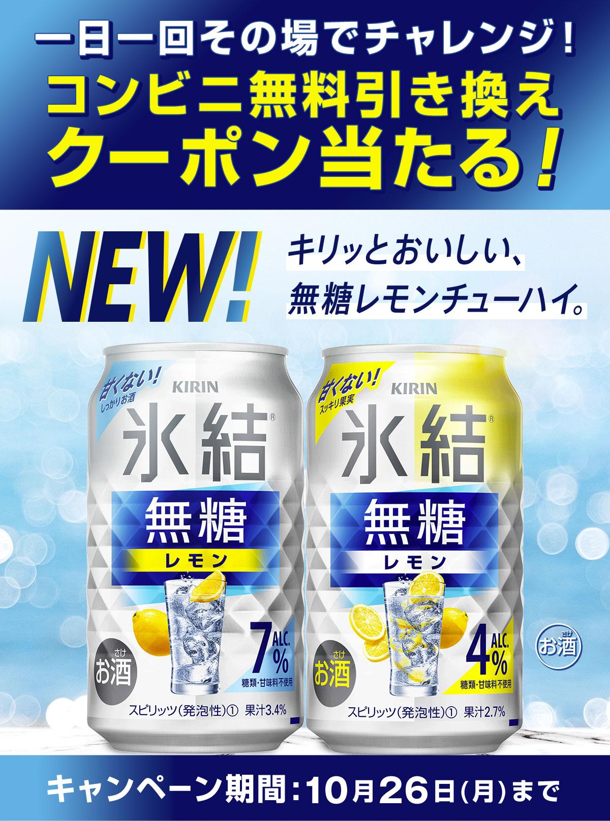 キリン 氷結 無糖 レモンが抽選で45万名にその場で当たる。コンビニで引き換え可能。~10/25。