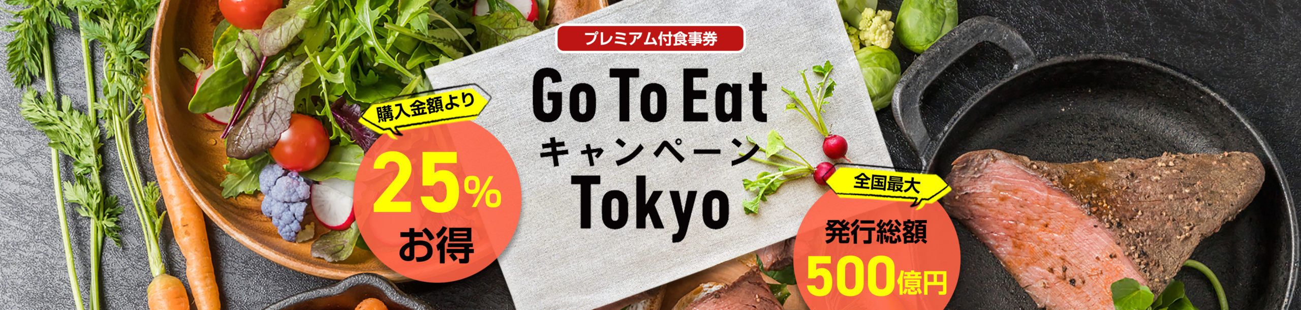 Go To Eat 東京 プレミアム食事券は11/20 10時抽選発売開始。500億円の血税を投下して購入金額の25%がお得。~2021/1/31。
