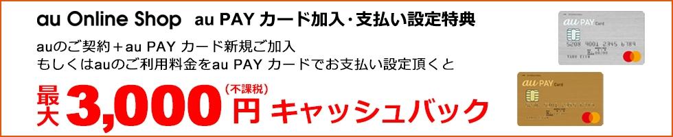au Online Shopで契約してau PAY カード支払い設定をすると最大3000円相当バック。10/8~。