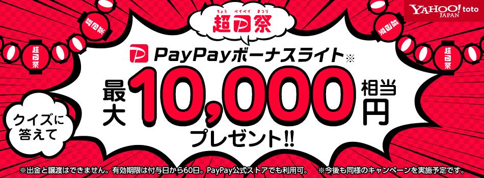 Yahoo!TOTOで別にくじを買わなくてもPayPay100円相当が抽選で3000名に当たる。~11/15。