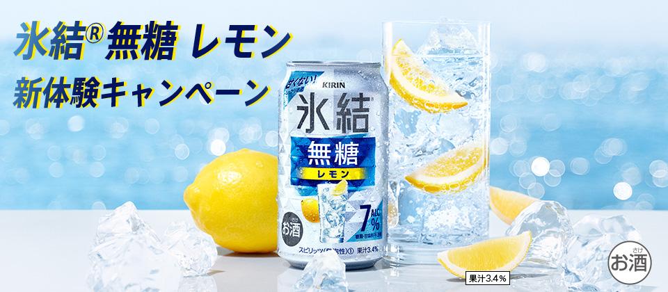 氷結 無糖 レモン新体験キャンペーンで2本セットが抽選で1000名に当たる。~11/2。