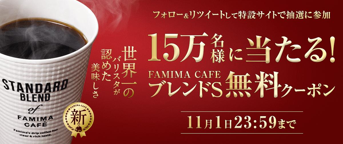 ファミリーマートでファミマカフェコーヒーが15万に当たる。~11/1。