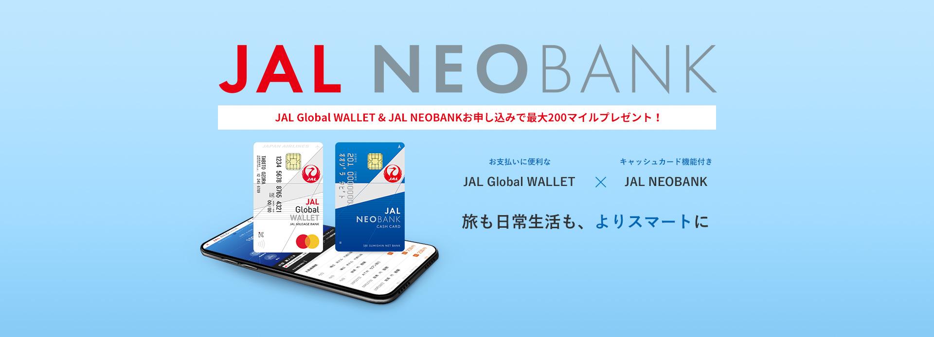 JAL Global WALLETでJALマイルをマスターカードにチャージして消費可能。レート悪過ぎの恐れ。10/30~。