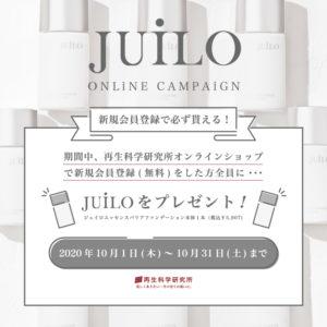 再生科学研究所に新規登録でファンデーションのJUILOの現品6000円分が貰える。~10/31。