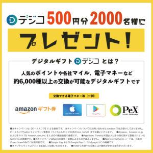 SNSで選べるデジタルギフトのデジコが数百名に当たる。