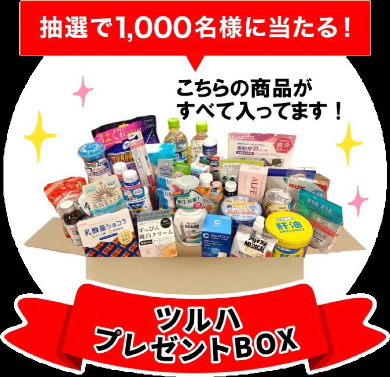 ツルハドラッグ×Little mamaで抽選1000名にツルハプレゼントBOX、もれなく割引クーポンが当たる。10/2~10/3。