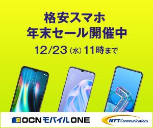 gooSimsellerでRedmi Note 9Sが驚異の新規一括200円。iPhoneSE(第2世代)もSIMフリー版より1.7万円も安い。11/18 11時~12/23 11時。