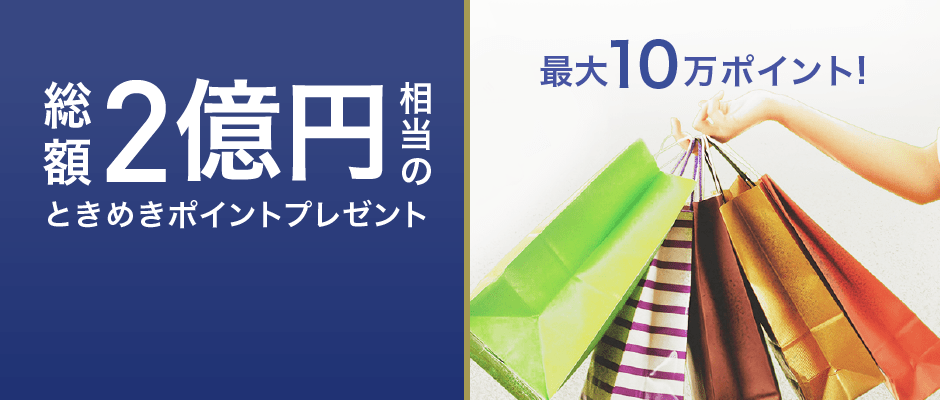 イオンカードで5000円以上購入で1000名に10万ポイント、20万名に500ポイントが当たる。11/1~2021/1/31。