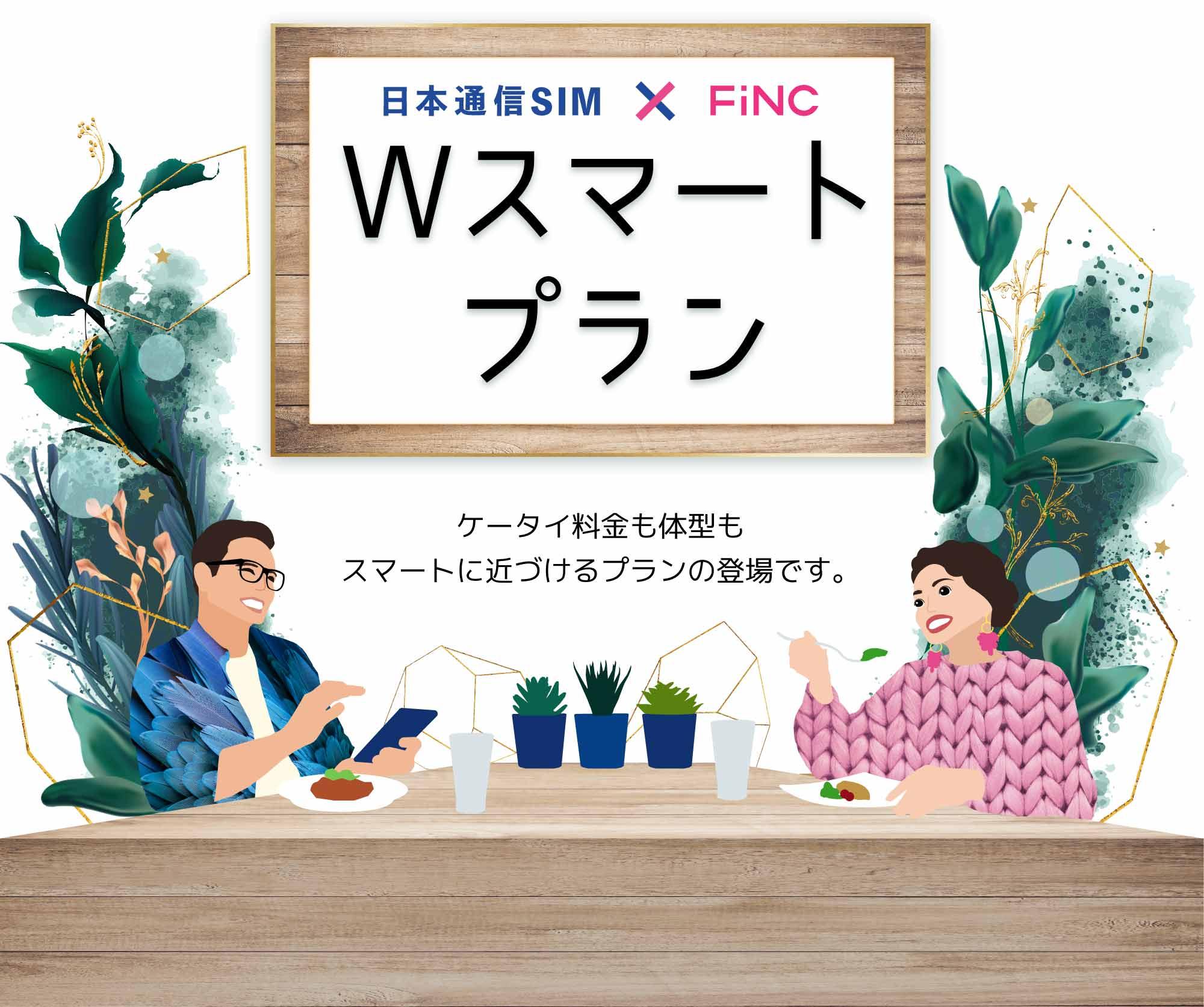 日本通信が音声3GB+無料通話70分セットで1580円/月の「Wスマートプラン」を提供開始へ。ついでに健康管理アプリのFiNCも付いてくる。10/9~。