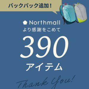 OttoがNorthmallに改名して対象商品半額、30%ポイントバックへ。~11/3。