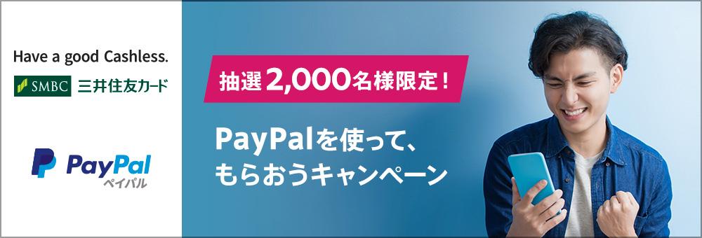 三井住友カードでPaypalを5000円以上使うと抽選で2000名に1000円分キャッシュバックが当たる。毎月1円を請求するシステムは終了へ。~2021/3/31。