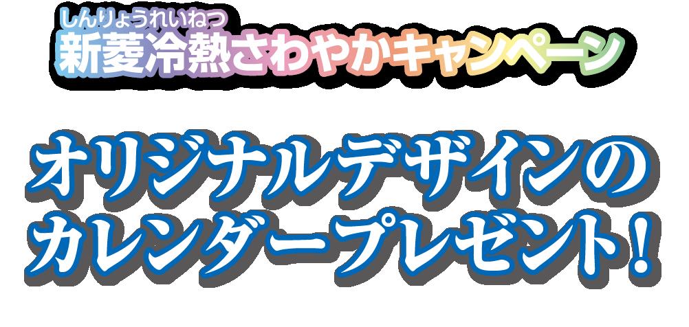 新菱冷熱さわやかキャンペーンで東京ディズニーリゾート卓上カレンダーが抽選で2022名に当たる。~12/4。