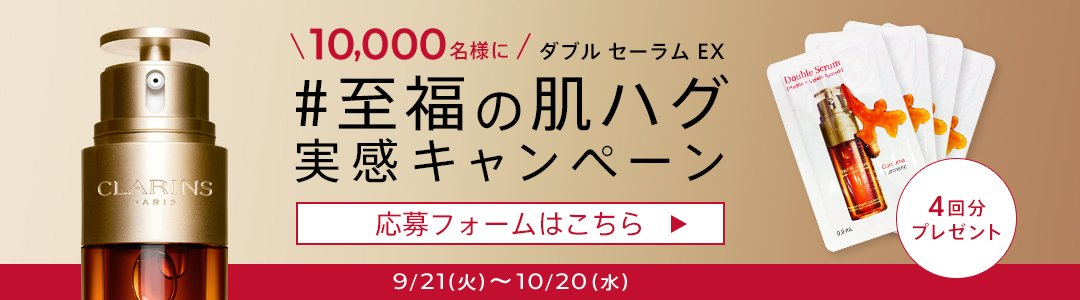 @comeでクラランス「ダブル セーラム EX」サンプル4回分が抽選で1万名に当たる。リンク先ポケモン現象注意。~10/20。
