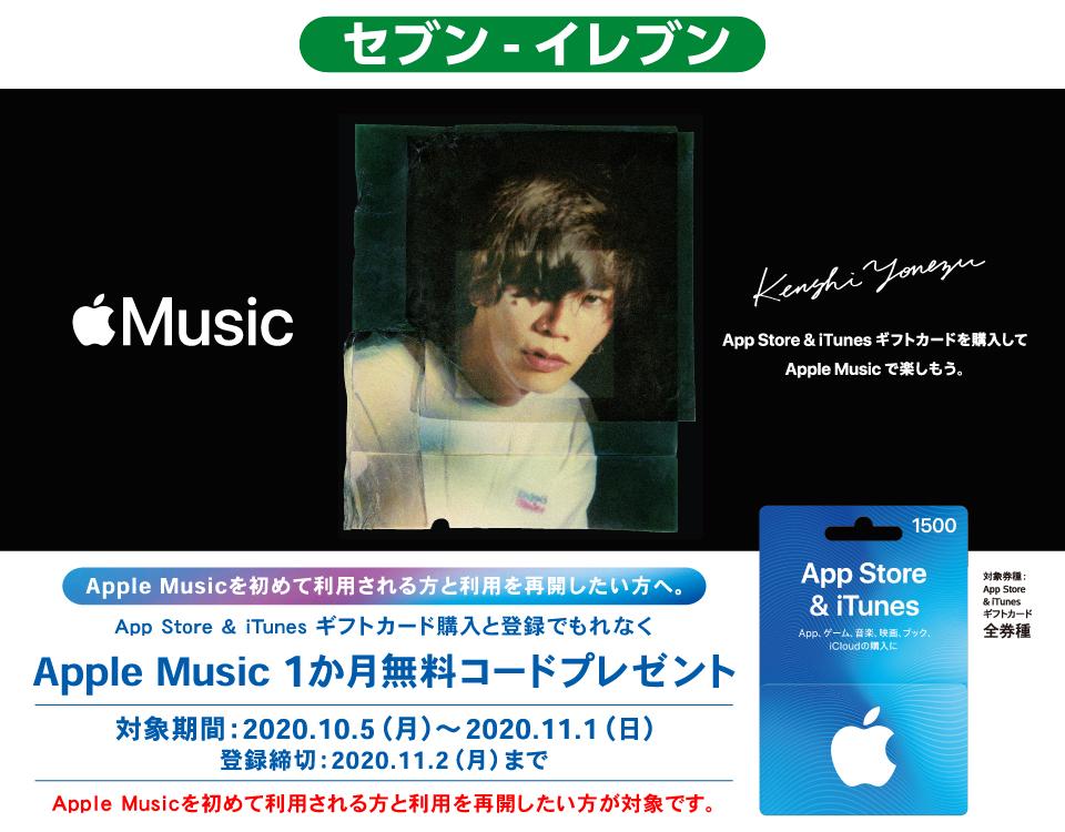 コンビニで「AppStore&iTunesカード」を1500円以上買うとAppleMusicが1ヶ月無料。~11/1。