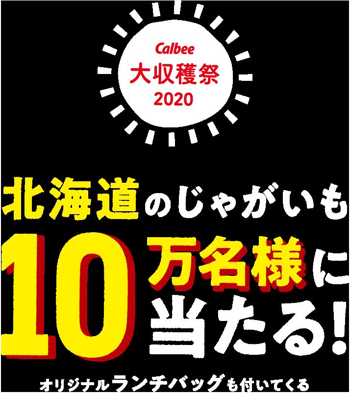 カルビーで北海道のじゃがいも10万名+エコバッグが当たる。8/2~12/4。