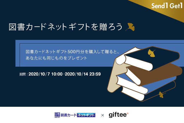 図書カードネットギフトを誰かに送るともう1枚貰える。先着500名。~10/14。