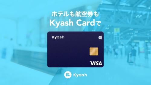 Kyashカードでホテルや航空券で決済が可能へ。そういえばそんなカードもあったな。10/2~。