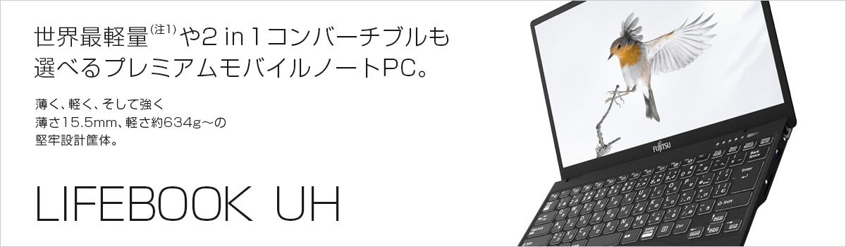 富士通が世界最軽量13.3型、634gのノートパソコンを発売へ。売値は22万円。軽量化にこだわって戦争に負けたゼロ戦を思い出す。