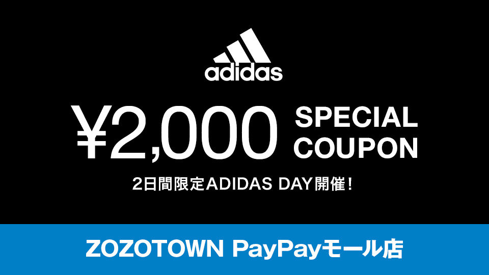 ゾゾタウンのアディダスデーで1400アイテムが最大半額バック&2000円OFFクーポンを配信中。~10/18。