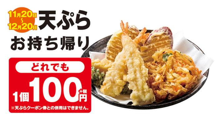 はなまるうどんで天ぷら持ち帰りがどれでも1個100円。~12/20。