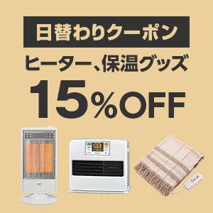 Yahoo!ショッピングでヒーター、保温、暖房器具の割引クーポンを配信中。本日限定。