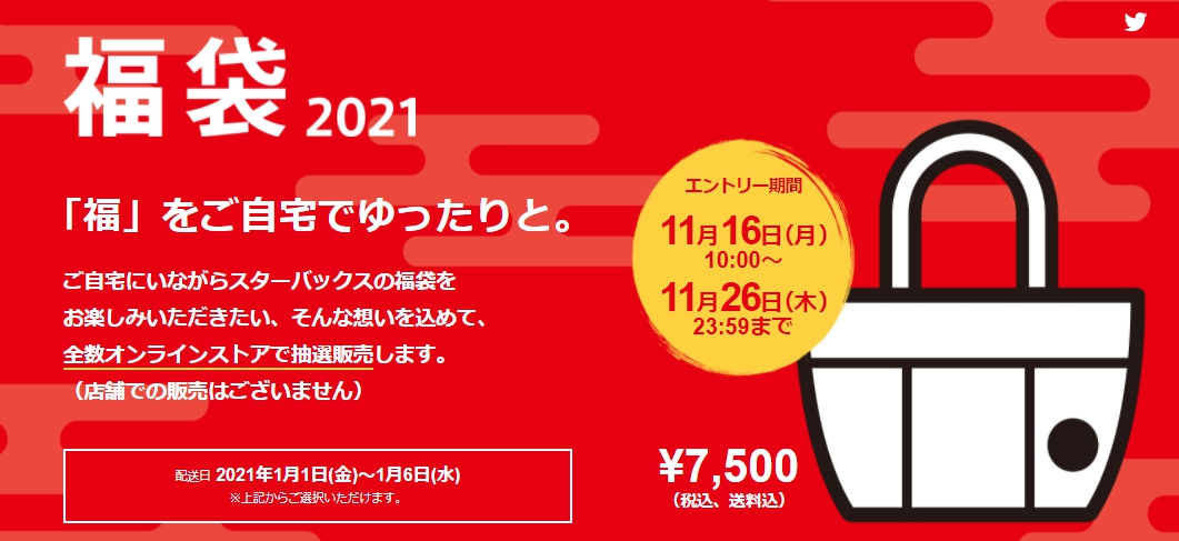 【先着追加】スターバックス福袋、今年は密を避けて全数オンラインストアで7500円で抽選販売へ。店頭販売はなし。1/8 12時~。