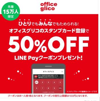 LINEでオフィスグリコの50%OFFクーポンを配信中。先着15万名限定。