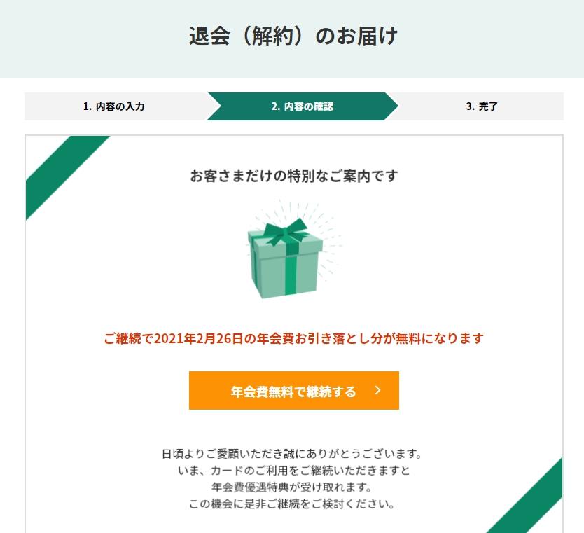 三井住友カード、解約するフリをすると年会費1年無料の可能性、微レ存。