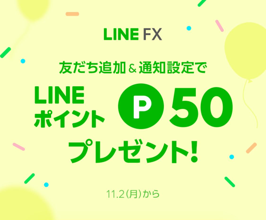 LINE FXのアカウント追加で50LINEポイントがもれなく貰える。