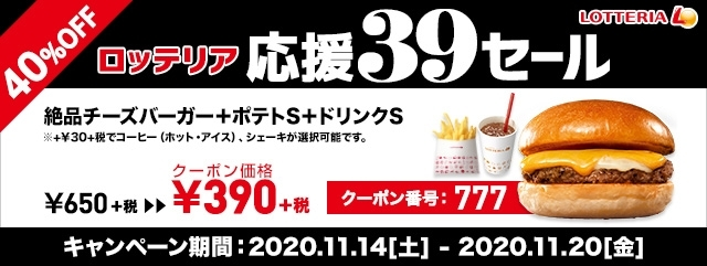 ロッテリアの応援39セールで絶品チーズバーガー+ポテトS+ドリンクSが390円。