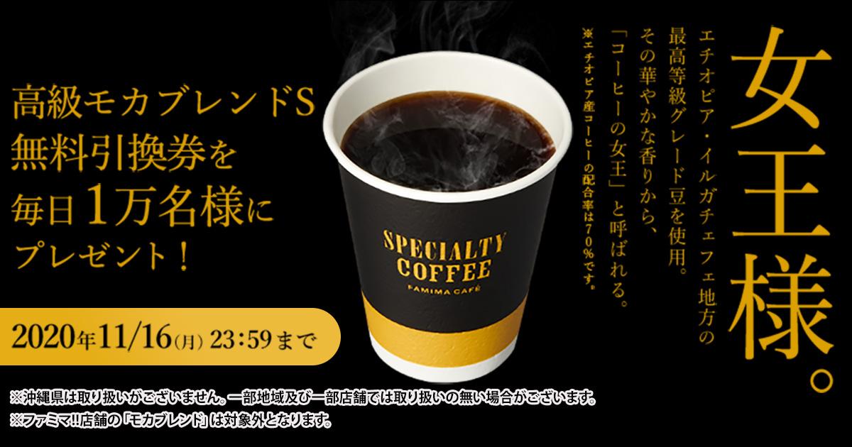 """ファミマで""""コーヒーの女王""""と呼ばれる高級モカブレンドSが毎日1万名、合計7万名にその場で当たる。~11/16。"""