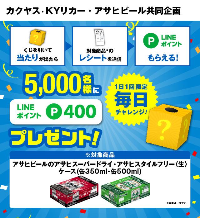 カクヤス・KYリカー全店舗でアサヒスーパードライかスタイルフリーを24本以上箱買いすると、抽選で5000名に400LINEポイントが当たる。~11/30。