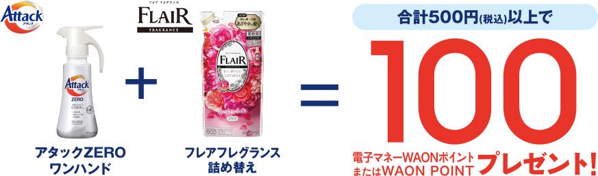 イオンで花王の洗濯を2ブランド以上・500円以上買うと100WAONが貰える。~11/30。