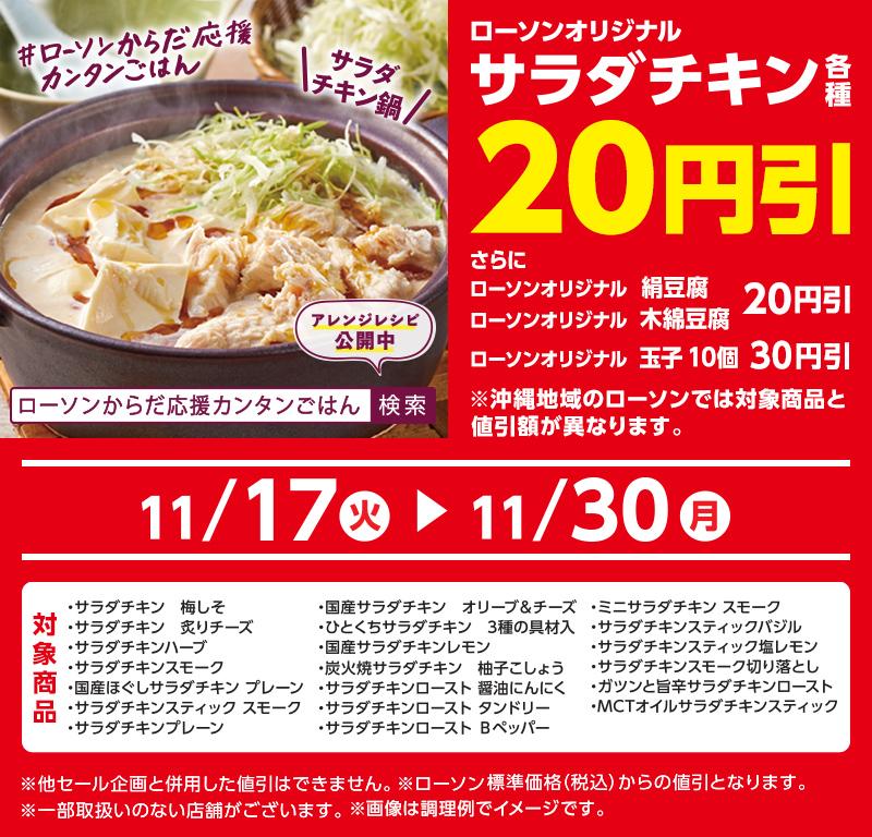 ローソンでサラダチキンが20円引き。脳筋歓喜。~11/30。