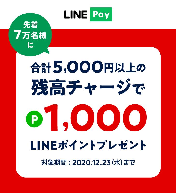 【対象者限定】LINE Payに5000円以上チャージすると1000ポイントがもれなく貰える。~2/28。