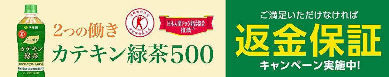 アマゾンで伊藤園 2つの働き カテキン緑茶を買って満足できなければ全額返金。~12/20。