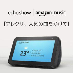アマゾンでEcho Show 5 + Amazon Music Unlimited 6か月分がセットで7割引の4980円。