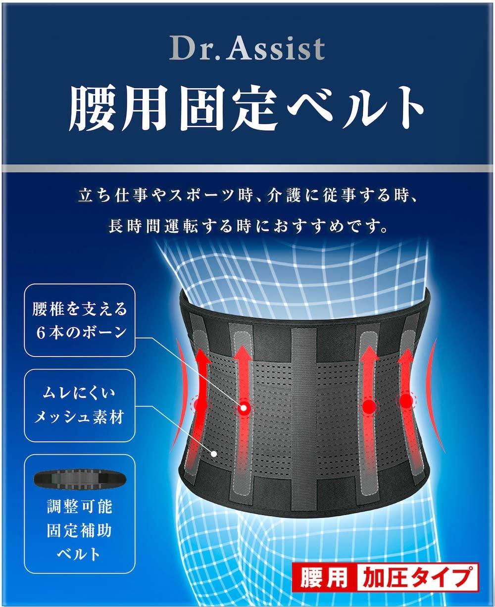 アマゾンでDr.Assist 腰痛ベルトが半額の1000円。