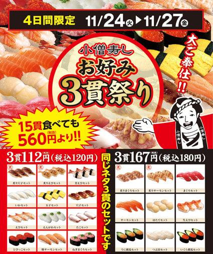小僧寿しで「同じネタの握りが3貫1セット」セール。15貫食べても560円。平日限定。11/24~11/27。