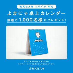 集英社のよまにゃの卓上カレンダーが抽選で1000名に当たる。~2021/1/31。