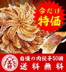 Yahoo!ショッピングの惣菜クーポンで大阪王将の餃子やらチャーハンも対象へ。