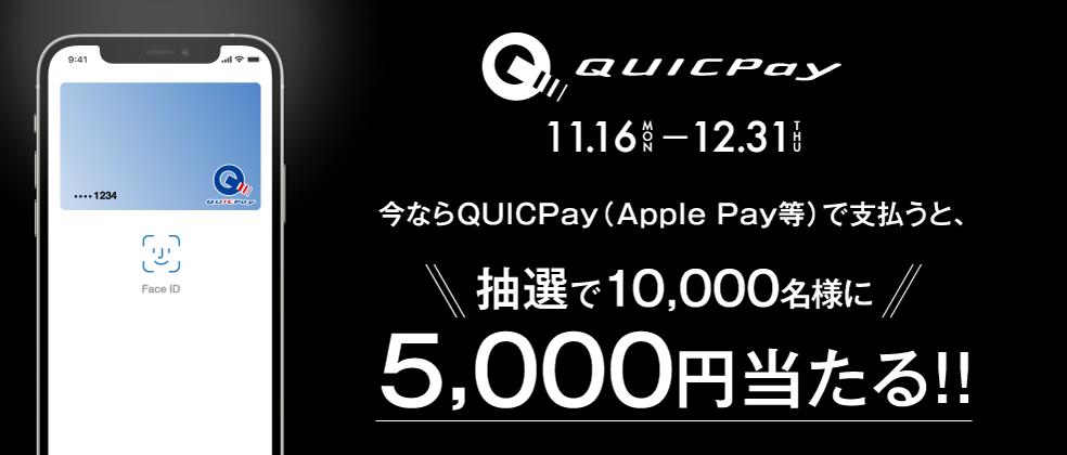 QUICPay利用で抽選で1万名に5000円が当たる。~12/31。