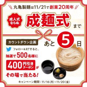丸亀製麺で成麺式で100円引きクーポンが1万名、400円引きが500名にその場で当たる。~11/21 8時。