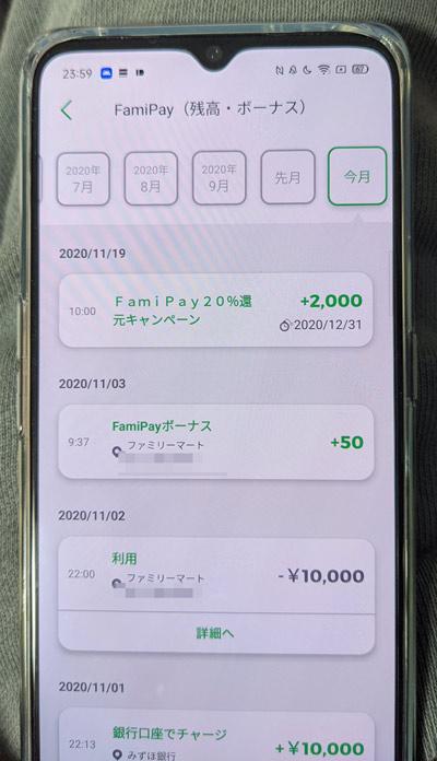 FamiPayで1万円分バニラVisa買ったら2000円分バックが着弾へ。さて、またバニラVisa買うか。