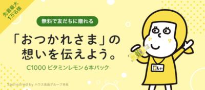 LINEギフトでC1000 ビタミンレモン 6本パックが先着1万名に友人に貰える。11/10~。