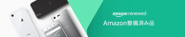 Amazon整備済み品のiPhone 7/8/XR/SE、Huaweiなどが販売中。イオシスのほうが安い。